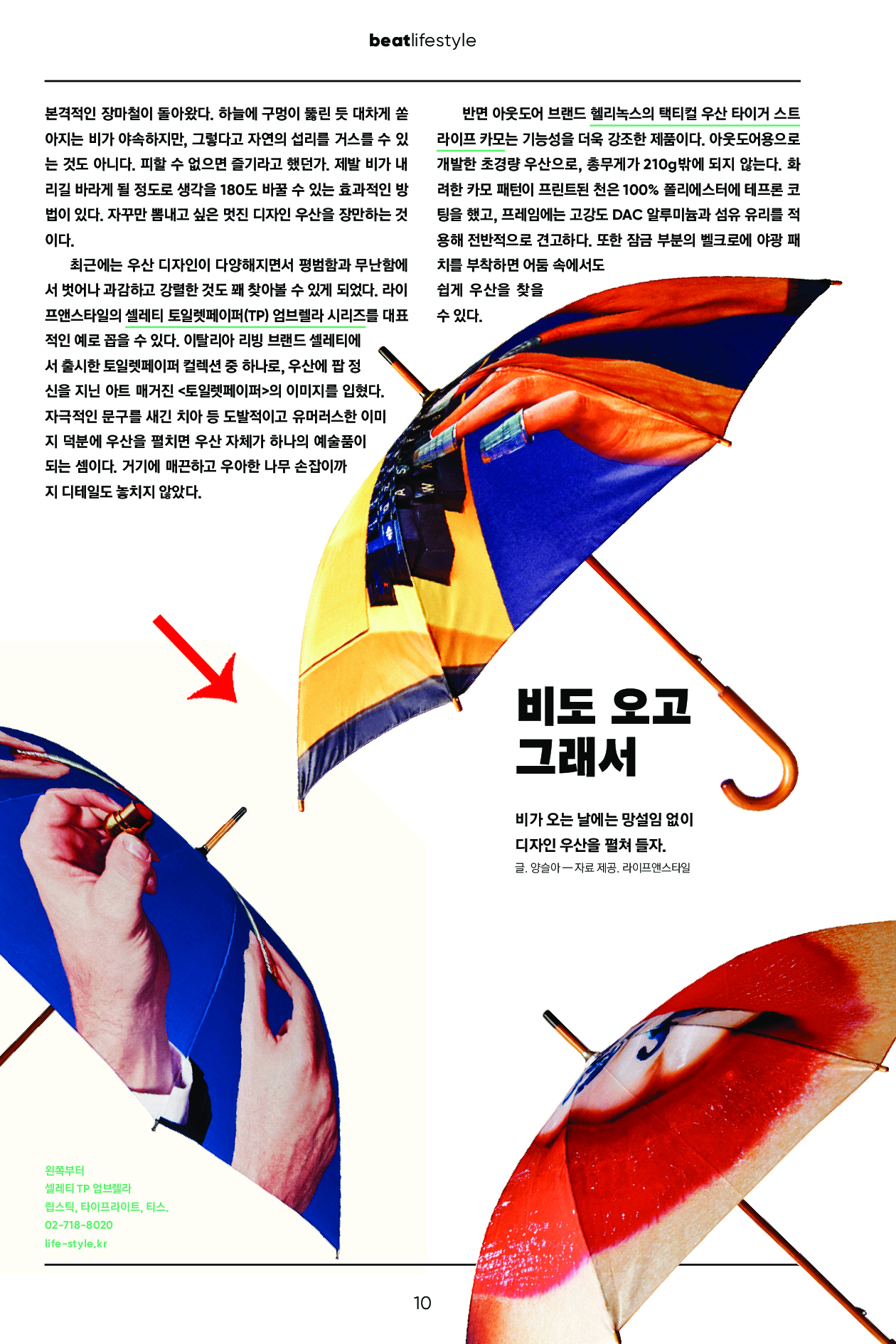 자체브랜드Your Seoul Magazine July. 2018