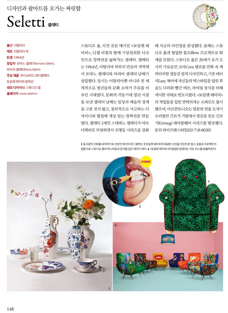 자체브랜드Happy Design House Magazine - Living Brand Book. 2018