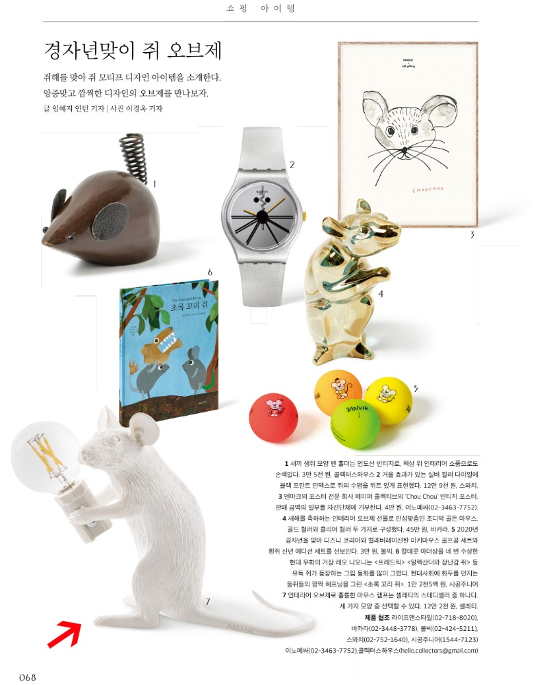 자체브랜드Happy Design House Magazine January. 2020